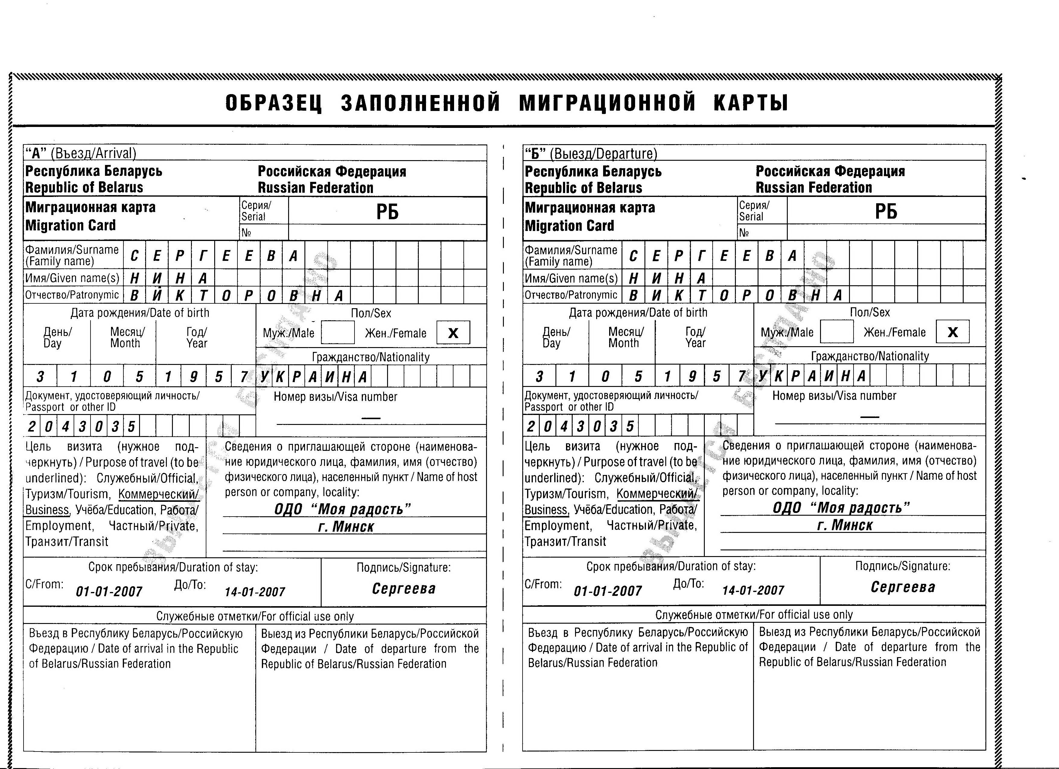 Иммиграционная карточка украины